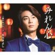 Miren Gokoro/Setouchi Blues