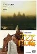 Nhk Special Asia Kyodai Iseki Dvd Box