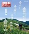 Nippon Hyakumeizan Higashinihon No Yama 3