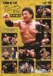 Tenryu Genichiro Intai-Revolution Final Tour-Kakumei Keishou