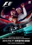 2015年FIA公認F1世界選手権 総集編 DVD