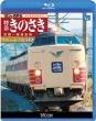 183 Kei Kokutetsu Shoku Tokkyuu Kinosaki Blu-Ray Fukkoku Ban Kyoto-Kinosaki Onsen Kan