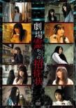 Gekijourei Kara No Shoutaijou Dvd-Box