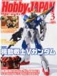 Hobby Japan (�z�r�[�W���p��)2016�N 3����