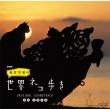 Nhk [iwago Mitsuaki No Sekai Neko Aruki] Original Soundtrack