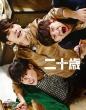 Hatachi supesharu edishon Blu-ray BOX