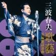 Minami Haruo-Uta Gei Chouhen Kayou Roukyoku-