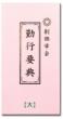創価学会「勤行要典」(大 ピンク)2冊セット