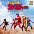 Himitsu Sentai Goranger Original Soundtrack