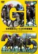 Chuou Keiba G1 Race 2015 Soshuhen