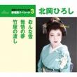 Onna Yuki/Mujou No Yume/Takeya No Watashi