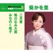 Nigatsudou/Kamogawa Namida Ame/Michinoku Naruko