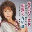 Michinoku Koi Onna