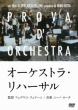 Prova D`orchestra