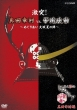 Rekishi Hiwa Historia Gekitotsu!Sanada Yukimura Vs.Date Masamune -Meguriai Osaka Natsu No Jin-