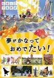 Nihongo De Asobo Yume Ga Kanatte Omedetai!