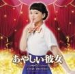 [ayashii Kanojo]original Soundtrack