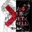 Kouryoutaru Shin Sekai/Planet / The Hell