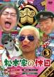 Matsumoto Ke No Kyuujitsu 3