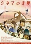 Cinema No Tenshi Memorial Edition