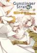 ガンスリンガーストラトス: ギガントマキア 2 電撃コミックスNEXT