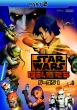 Star Wars Rebels Season 1 DVD Part2