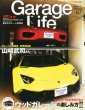 Garage Life�ҏW��