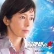 Kasouken No Onna Original Soundtrack Part 2