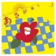 Renzoku Tv Shousetsu[asa Ga Kita]original Soundtrack Vol.3
