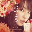 [chihayafuru] Original Soundtrack