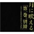 第一巻。別冊 〜だってこんな好きなんだからしょうがない〜