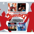 Ultraman Gaia O.S.T Remaster Box