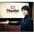 Theater �y���ؔՁz(CD+DVD)