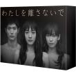 �킽���𗣂��Ȃ��� DVD-BOX