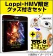 �yLoppi�EHMV����z�X�^�[�E�E�H�[�Y�^�t�H�[�X�̊o���@MovieNEX[�u���[���C+DVD]�uBB-8�}�X�R�b�g �L�[�z���_�[�v�t��