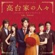 Koudaike No Hitobito -Original Soundtrack
