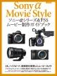 ソニーαシリーズ & Fs5 ムービー制作ガイドブック