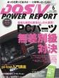 DOS/V POWER REPORT�ҏW��