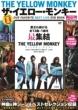THE YELLOW MONKEY �U�E�C�G���[�E�����L�[ OUR FAVORITE BEST LIVE DVD BOOK