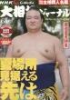 NHK�告�o�W���[�i���ҏW��