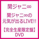 �փW���j���̌��C���o��LIVE!! (DVD)�y���S���Y����Ձz