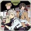 Tv Anime[bungo Stray Dogs]character Song Mini Album 1