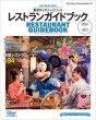 �����f�B�Y�j�[���]�[�g ���X�g�����K�C�h�u�b�N 2016-2017 My Tokyo Disney Resort