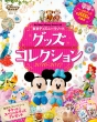 �����f�B�Y�j�[���]�[�g �O�b�Y�R���N�V���� 2016-2017 My Tokyo Disney Resort