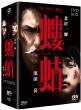 Kera(Yakubyougami Series)Dvd-Box