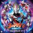 Saishin Ultraman Shudaika Best -Ultraman Orb-