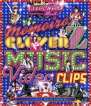 ��������N���[�o�[Z MUSIC VIDEO CLIPS (Blu-ray)
