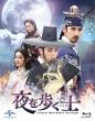 夜を歩く士〈ソンビ〉 Blu-ray SET1 <初回版 1500セット数量限定>【特典DVD2枚組付き】