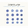 Kodama Deshouka-Kaneko Misuzu No Kotoba Best 80[roudoku]