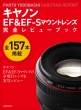 キヤノンef & Ef-sマウント全レンズ完全活用ガイド カタログでは分からないレンズの描写と使いこなしを完全網羅!